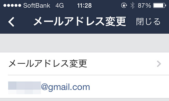 linegmail