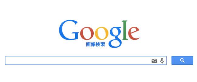 googlegazou