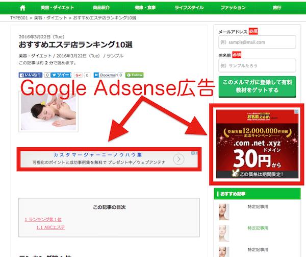 googleadsense事例