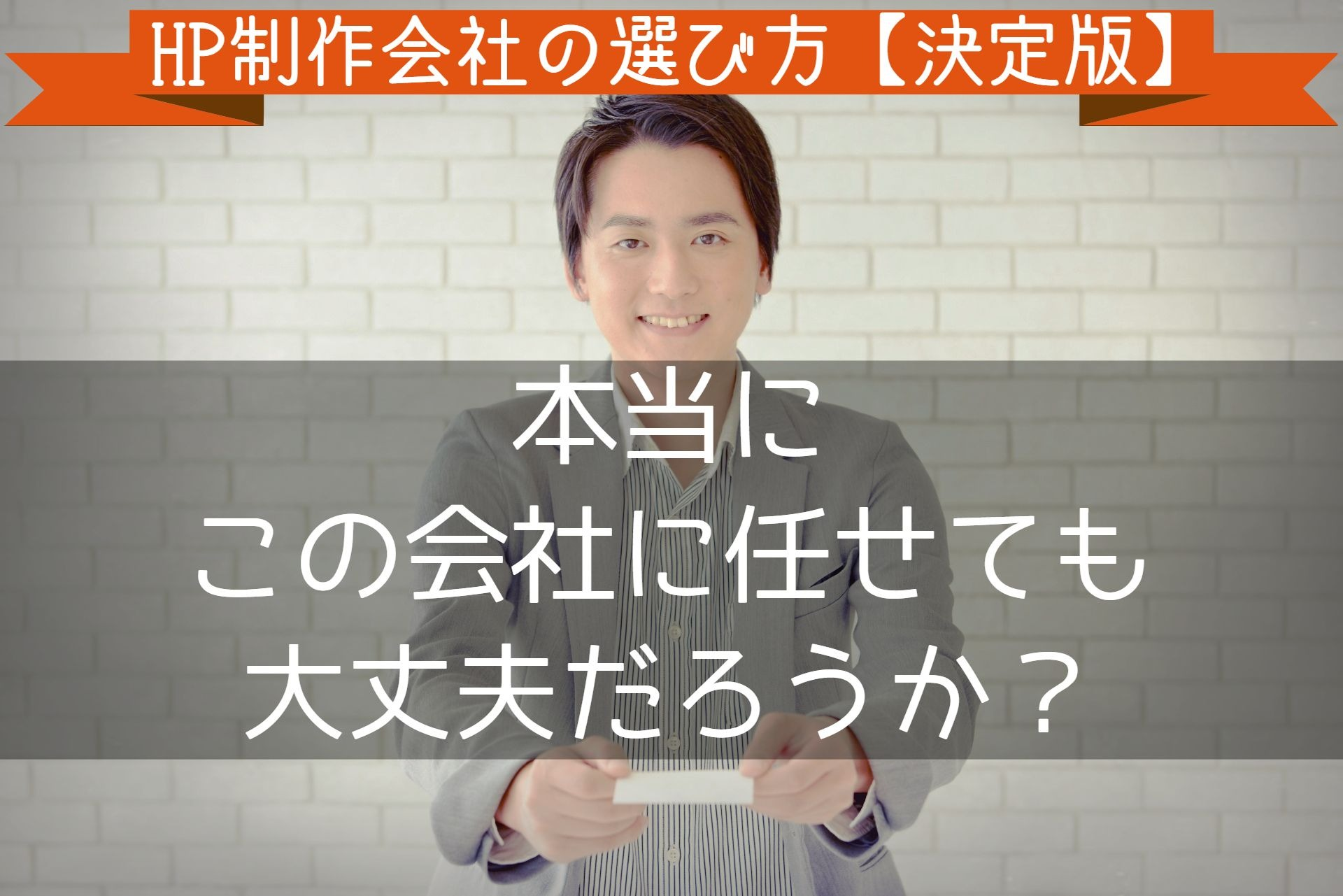 浜松ホームページ制作会社