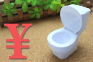 トイレのリフォームにかかる費用のイメージ
