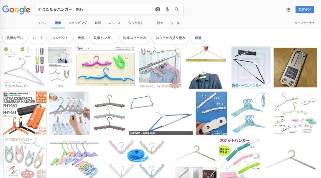 台湾旅行の持ち物におすすめな折りたたみハンガー