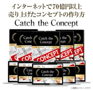 catch the conceptの商品キャプチャ