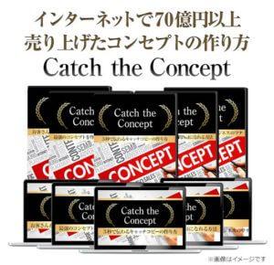 catch the conceptの商品キャプチャ