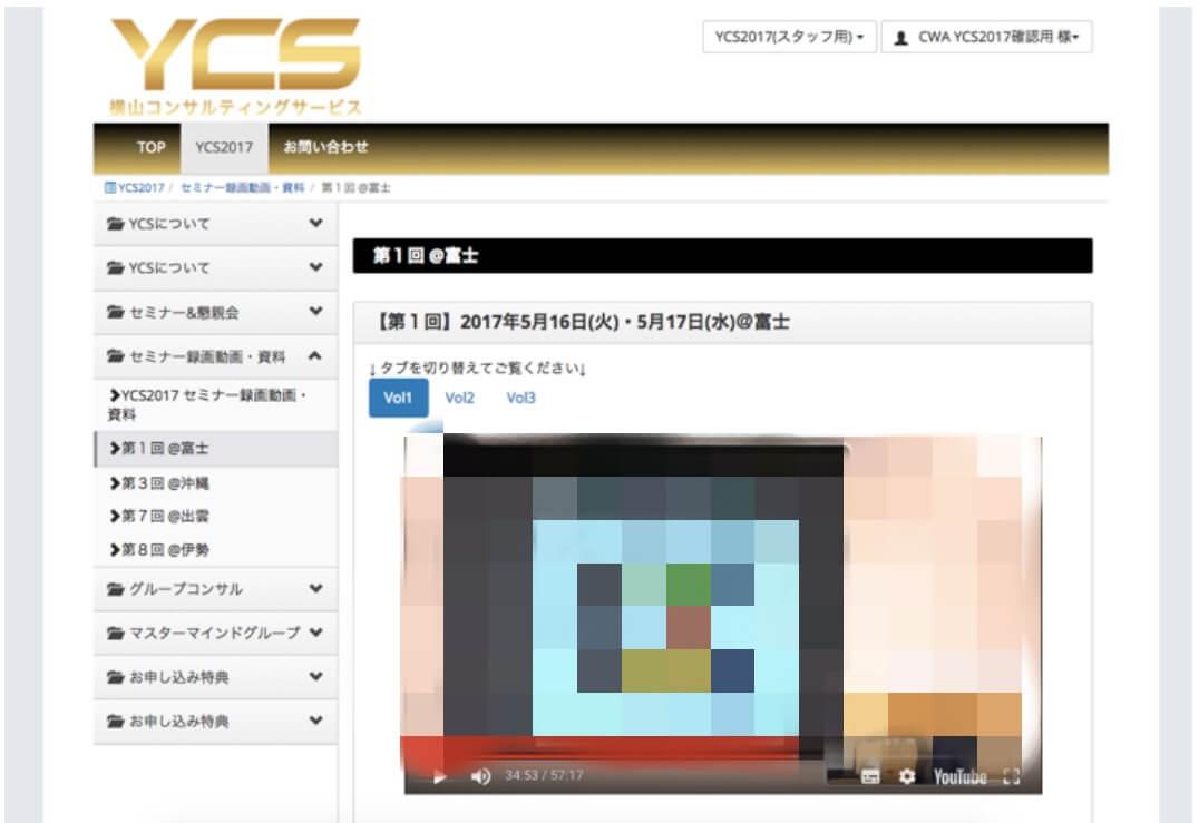 YCS会員サイトでセミナー動画閲覧スクショ