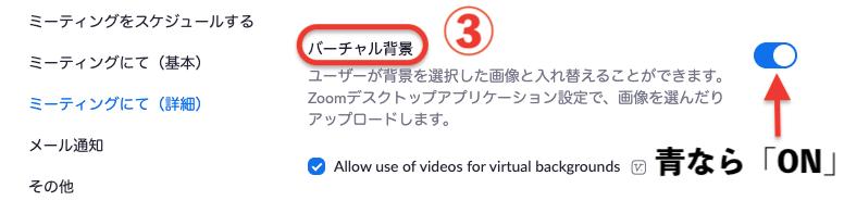 PCでZoomの背景をバーチャル背景に変える方法2