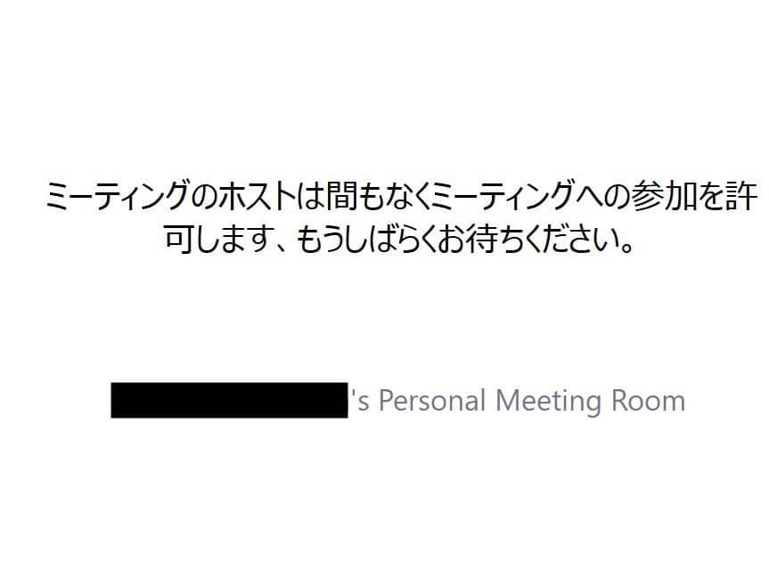 ミーティングのホストは間もなくミーティングへの参加を許可します、もうしばらくお待ちください