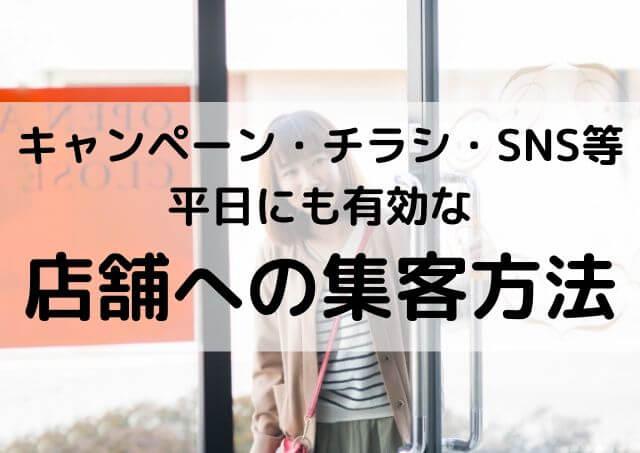 平日でも集客するためのキャンペーン・チラシ・SNSを使った店舗への集客方法