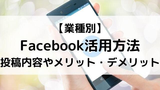 【業種別】 Facebook活用方法 投稿内容やメリット・デメリット