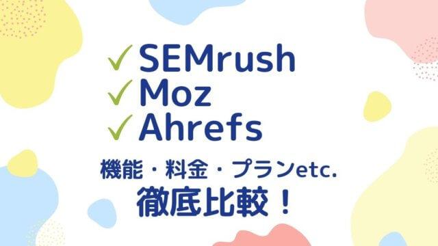 【2020年版】SEMrush、Moz、Ahrefsの機能・料金・プランなどを徹底比較!