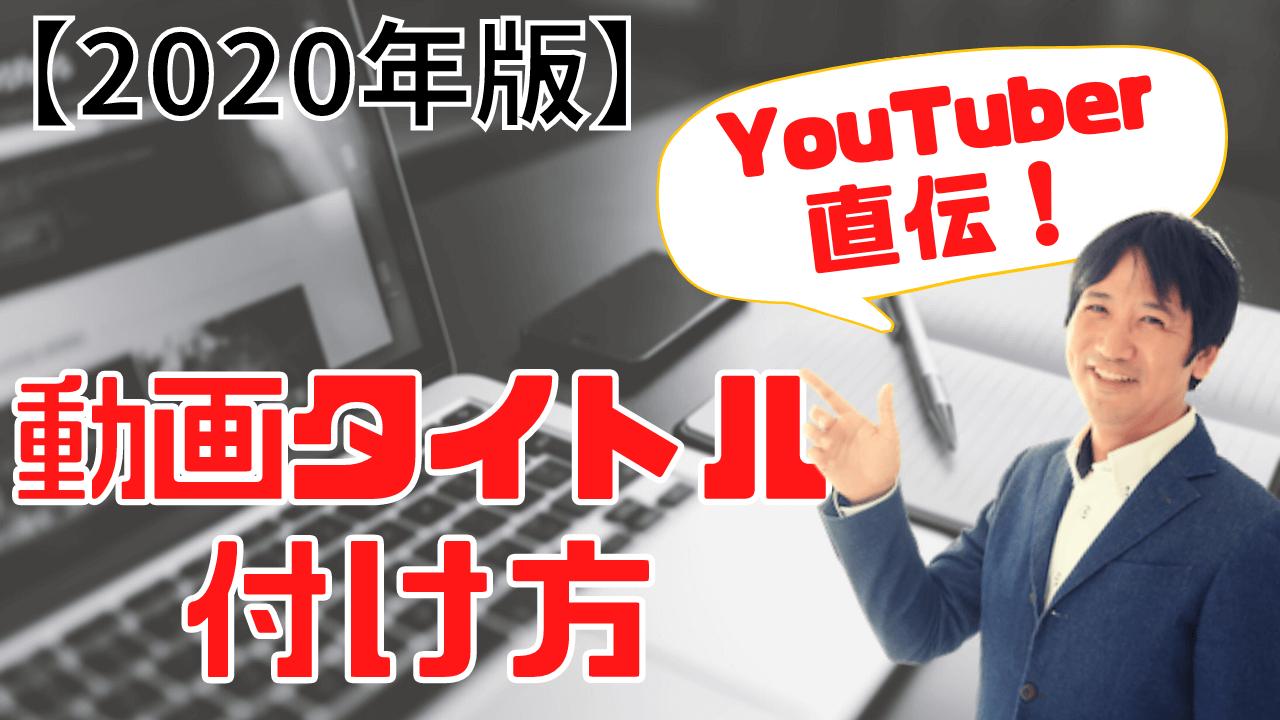 YouTuber直伝!2020年版Youtube動画タイトルの付け方【再生回数を伸ばす】