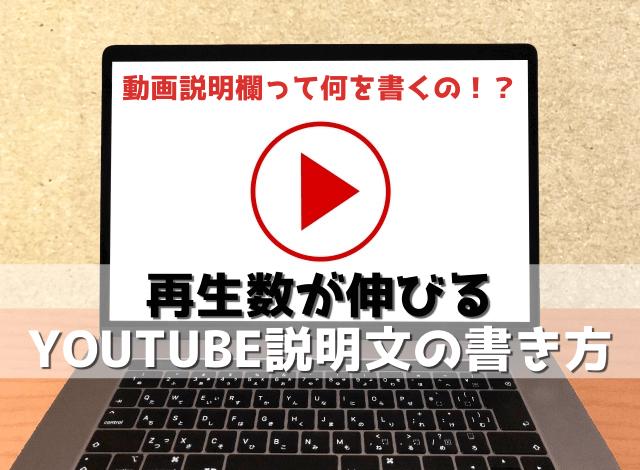再生数が伸びるYouTube説明文の書き方】動画説明欄(description)に何を書く?