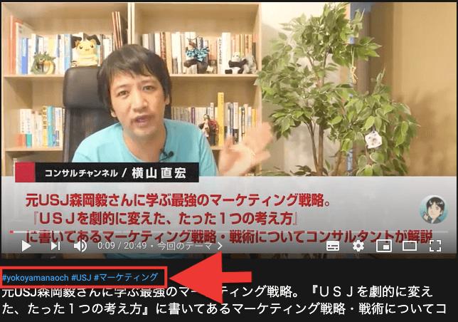 横山YouTubeのハッシュタグの画像