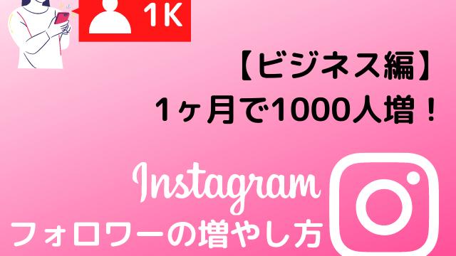 instagramフォロワー増やし方