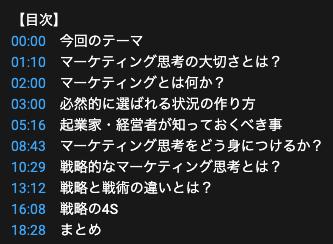 横山YouTubeのタイムスタンプの画像