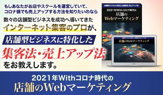 2021年時代の店舗のWebマーケティング