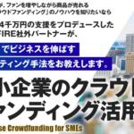 中小企業のクラウドファンディング活用法ヘッダー